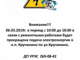 Внимание!!! Отключение электроэнергии