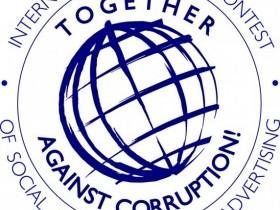 «Вместе против коррупции»!