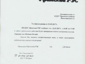 ПО ЦЭС Уфимский РЭС