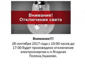 Отключ. электроэнергии