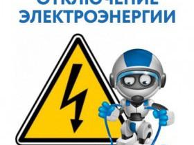 Отклюение электроэнергии