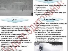 Памятки МЧС России по РБ