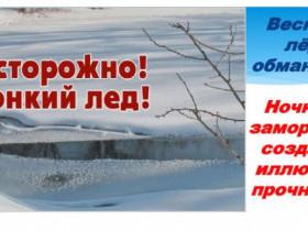 Лед весной опасен!!!