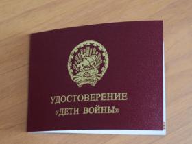 В республике детям войны вручают специальные удостоверения