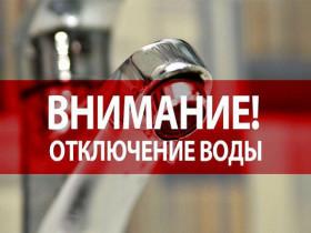 Отключение воды д.Николаевка 18.06.2021 г.