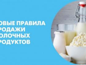 Информация для предпринимателей, осуществляющие розничную торговлю молочной продукции