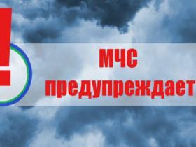 Оперативное предупреждение об опасных и неблагополучных явлениях погоды на территории Республики Башкортостан на 7 сентября 2021 года