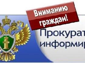 В Уфимском районе после прокурорской проверки депутат совета сельского поселения уволен в связи с утратой доверия