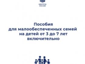 Памятка для населения Вопрос-ответ: пособия малообеспеченным семьям на детей от 3 до 7 лет